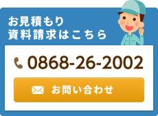 お見積もり資料請求はこちら 電話番号:0868-26-2002 お問い合わせ