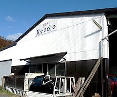 車工房 Recojo