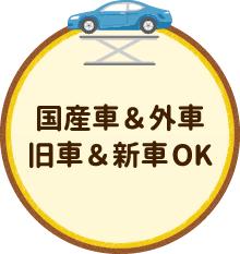 国産車&外車/旧車&新車OK